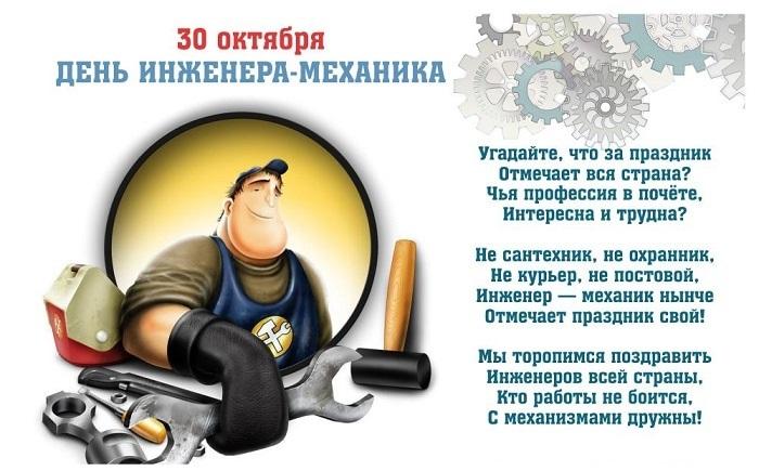 30 октября День инженера механика 23 056 013