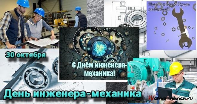 30 октября День инженера механика 23 056 018