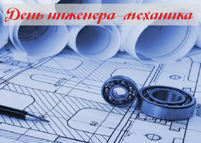 30 октября День инженера механика 23 056 019