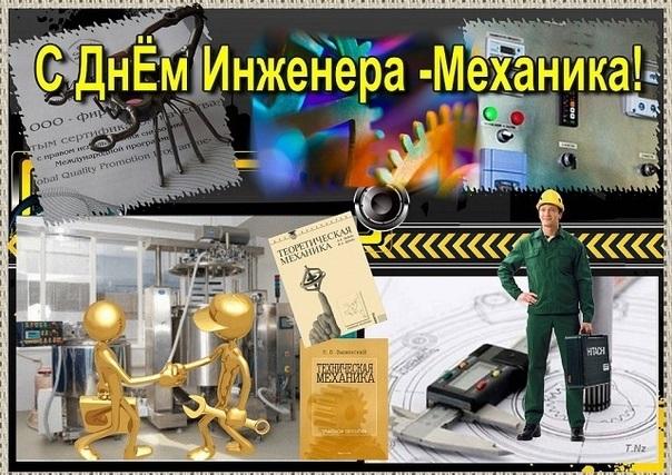 30 октября День инженера механика 23 056 020