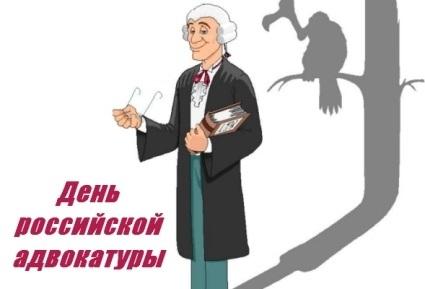 31 мая День российской адвокатуры 001