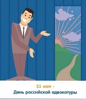 31 мая День российской адвокатуры 002