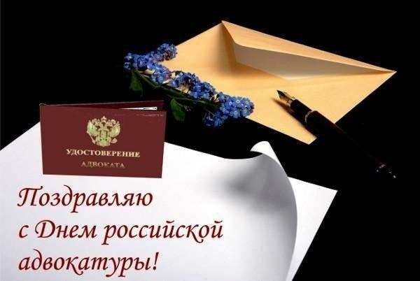 31 мая День российской адвокатуры 003