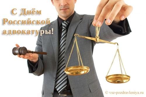 31 мая День российской адвокатуры 007
