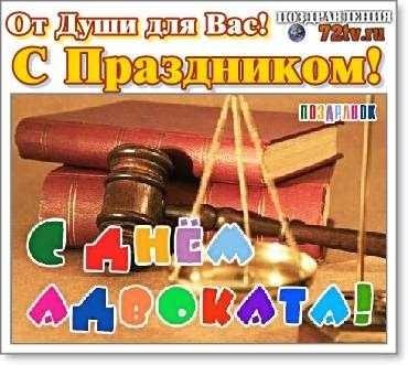 31 мая День российской адвокатуры 008
