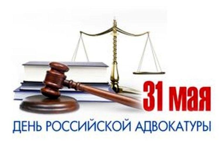 31 мая День российской адвокатуры 009