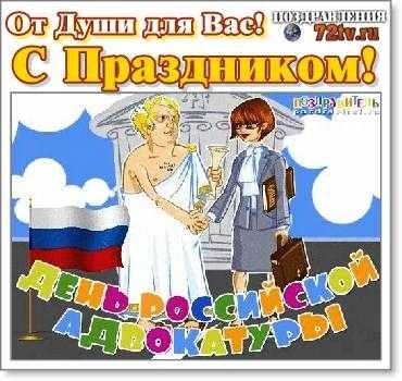 31 мая День российской адвокатуры 010