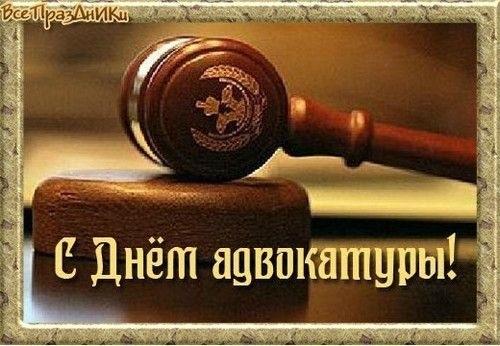 31 мая День российской адвокатуры 011