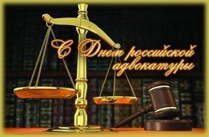 31 мая День российской адвокатуры 012
