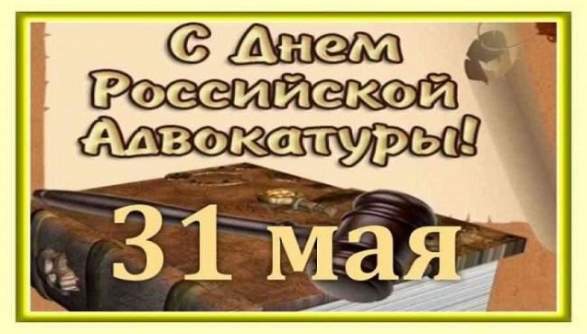 31 мая День российской адвокатуры 014