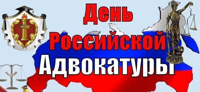 31 мая День российской адвокатуры 015