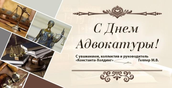 31 мая День российской адвокатуры 017