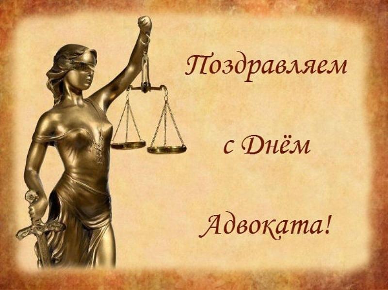 31 мая День российской адвокатуры 018