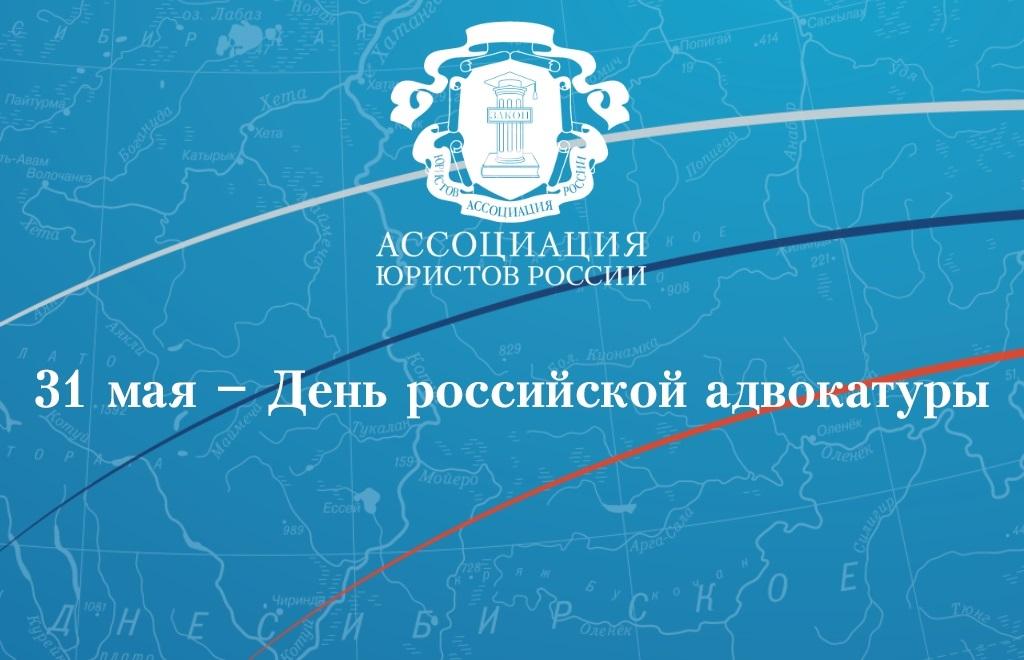 31 мая День российской адвокатуры 021