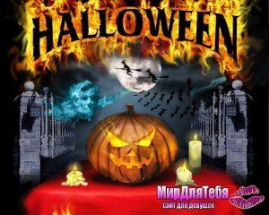 31 октября Хэллоуин 23 059 008