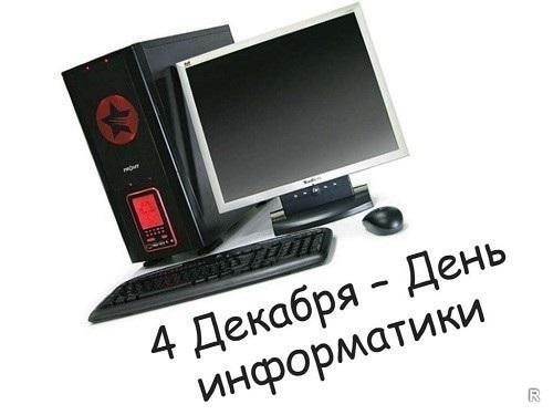 4 декабря День информатики 21 060 001