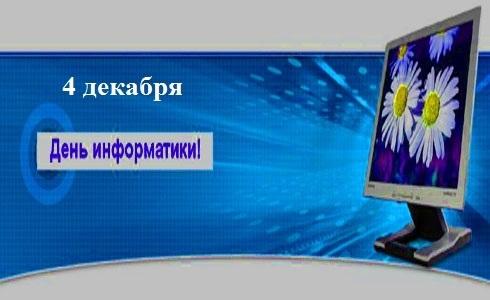 4 декабря День информатики 21 060 002