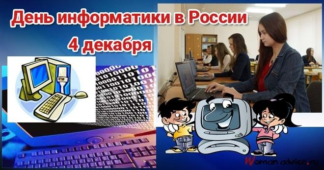 4 декабря День информатики 21 060 017