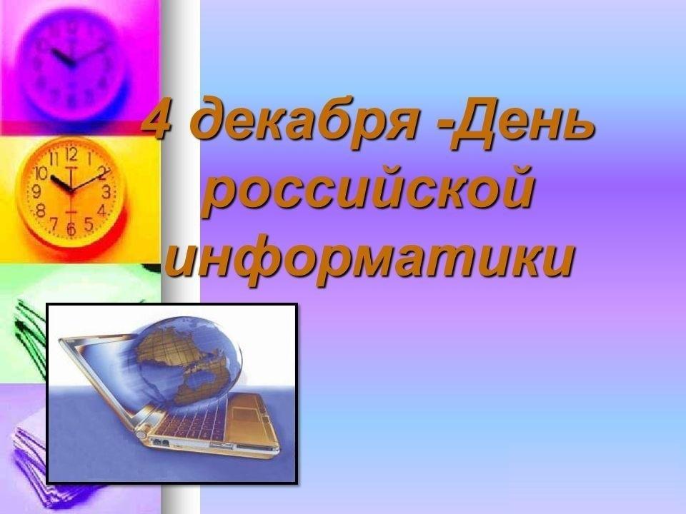 4 декабря День информатики 21 060 018