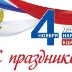 4 ноября День народного единства — интересные открытки (22 фото)