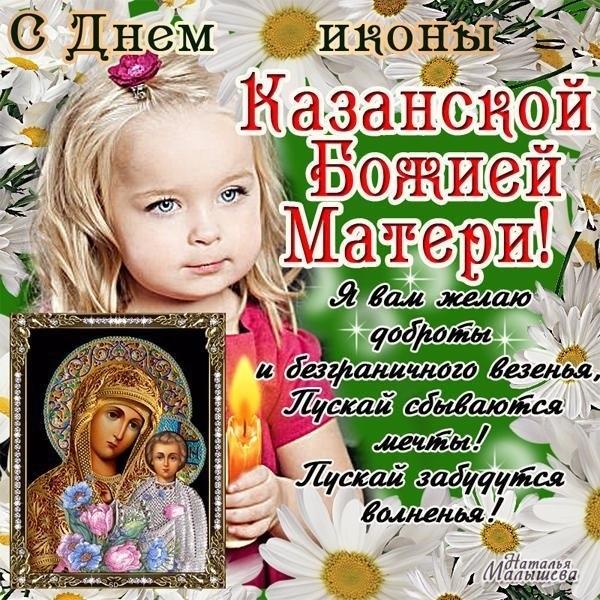 Открытка икона казанской божьей матери 4 ноября, днем