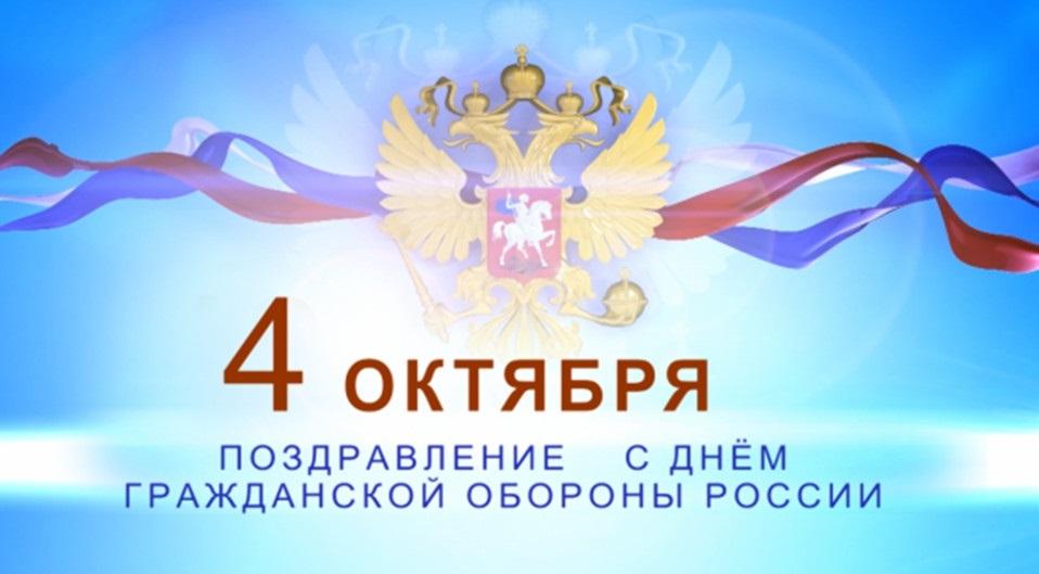 4 октября День гражданской обороны МЧС России 25 064 013