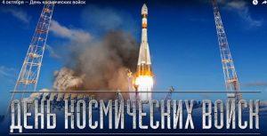 4 октября День космических войск России 24 065 016