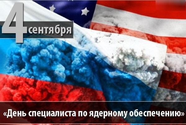 4 сентября День специалиста по ядерному обеспечению 012