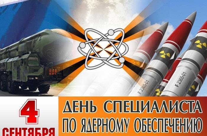 4 сентября День специалиста по ядерному обеспечению 019