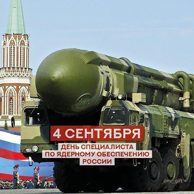 4 сентября День специалиста по ядерному обеспечению 020