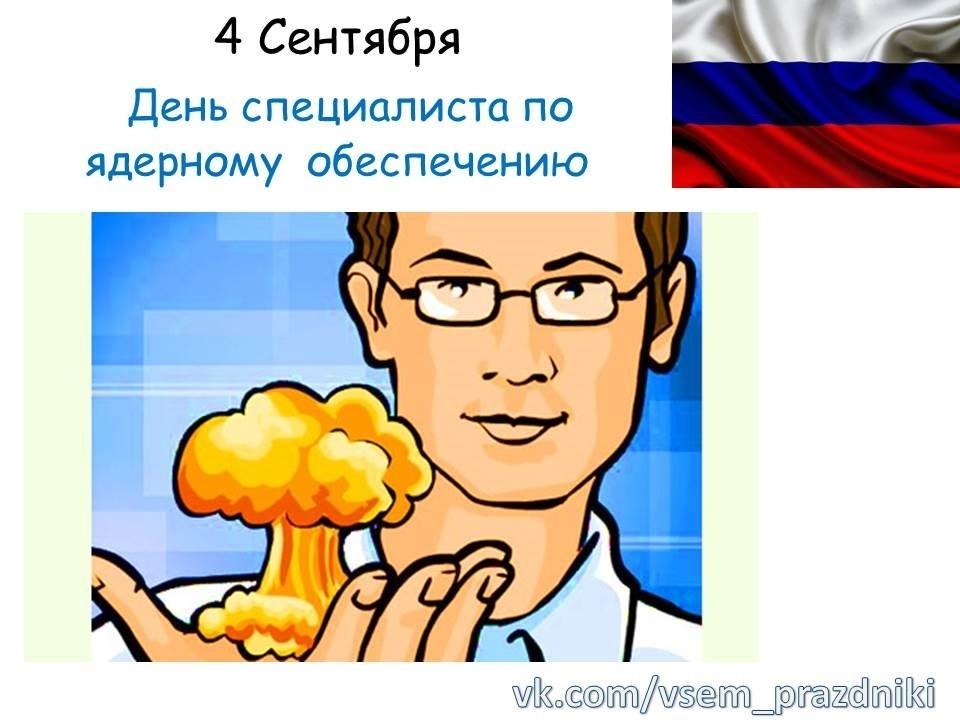4 сентября День специалиста по ядерному обеспечению 022