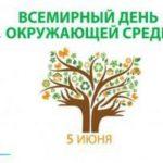 5 июня Всемирный день охраны окружающей среды (19 фото)