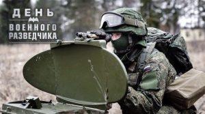 5 ноября День военного разведчика 22 067 010