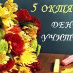5 октября День учителя — красивые картинки (24 фото)