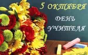 5 октября День учителя 26 069 016