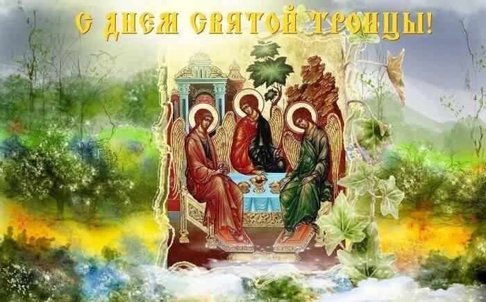 50 й день после Пасхи Троица (День Святой Троицы, Пятидесятница) 014