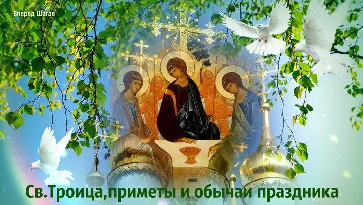 50 й день после Пасхи Троица (День Святой Троицы, Пятидесятница) 016