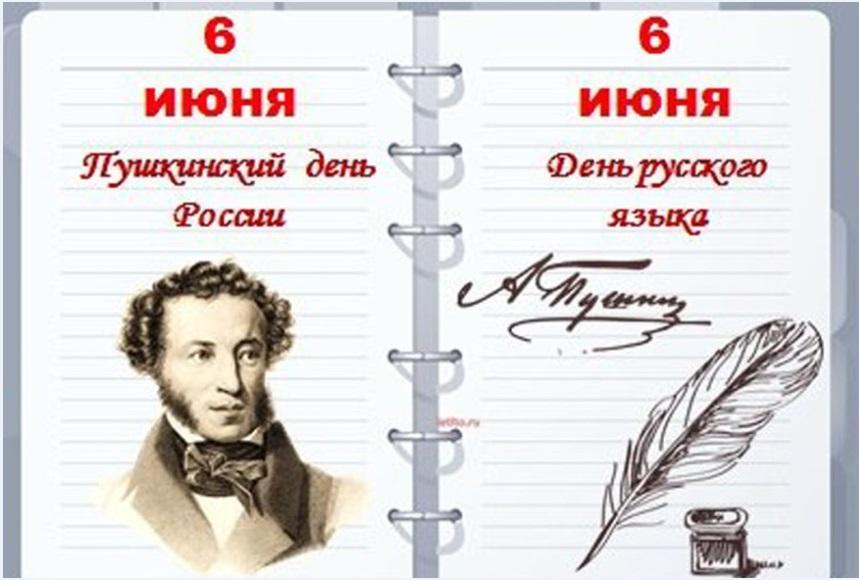 6 июня Пушкинский день России 010