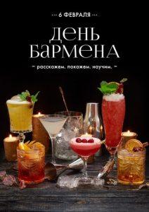6 февраля Международный день бармена 009