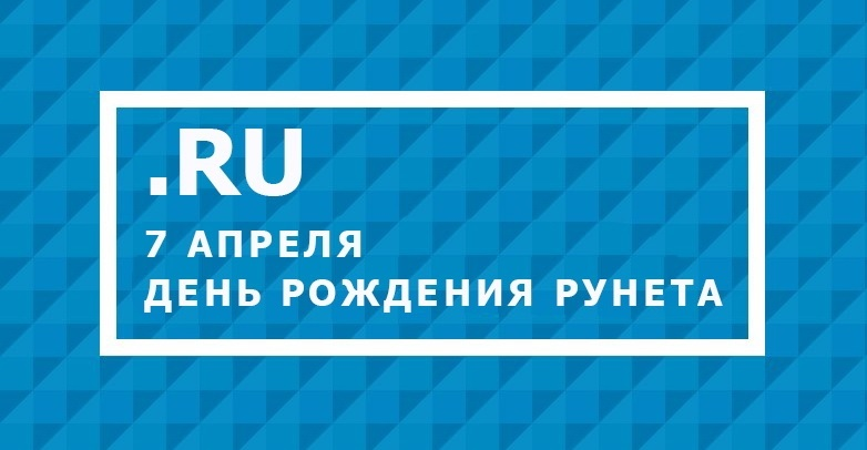 день рождения рунета поздравления есть