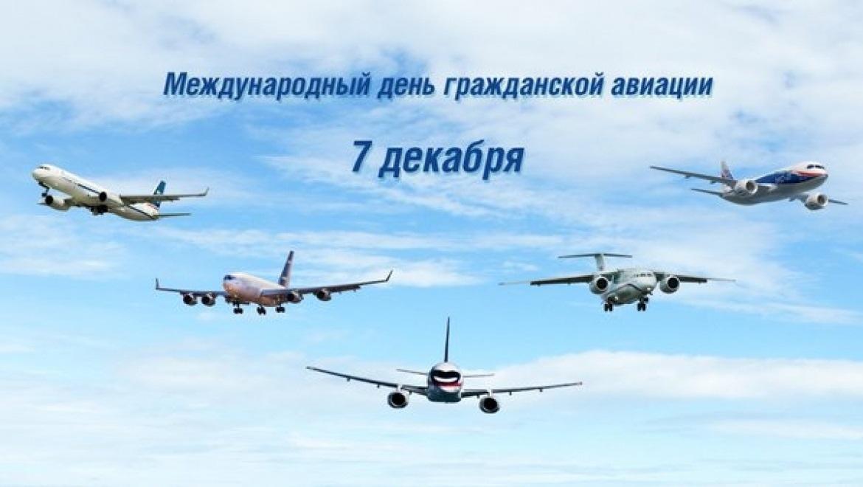 Картинки с международным днем гражданской авиации 7 декабря