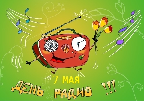 7 мая День радио 005