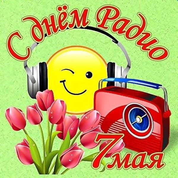 7 мая День радио 015