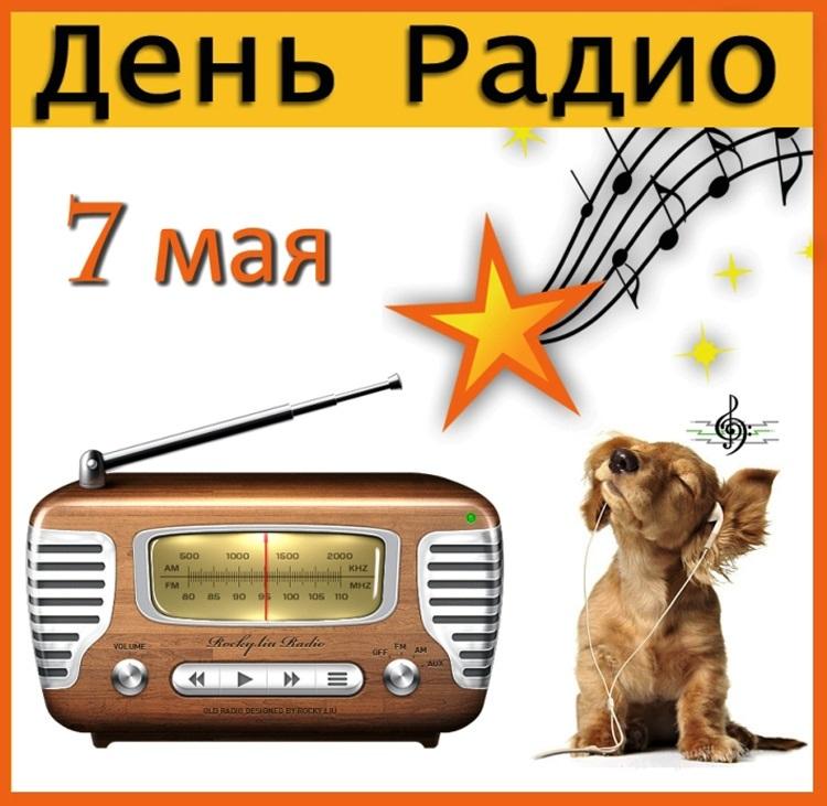 7 мая День радио 016