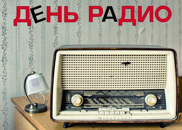 7 мая День радио 017