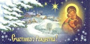 7 января Рождество 001