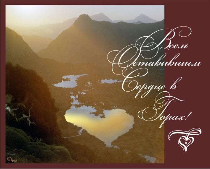 С днем рождения открытки горы