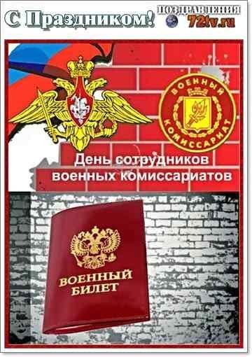 Официальные поздравления ко дню военных комиссариатов