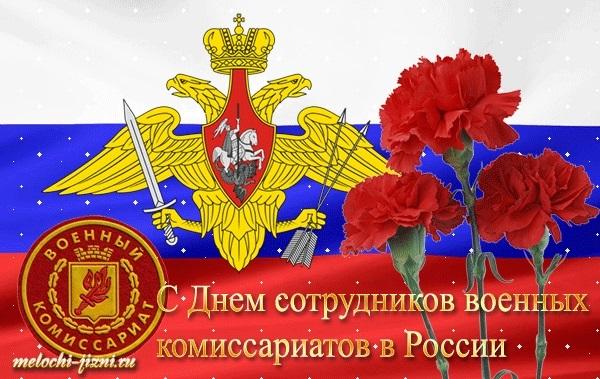является поздравления работникам военного комиссариата всегда готова