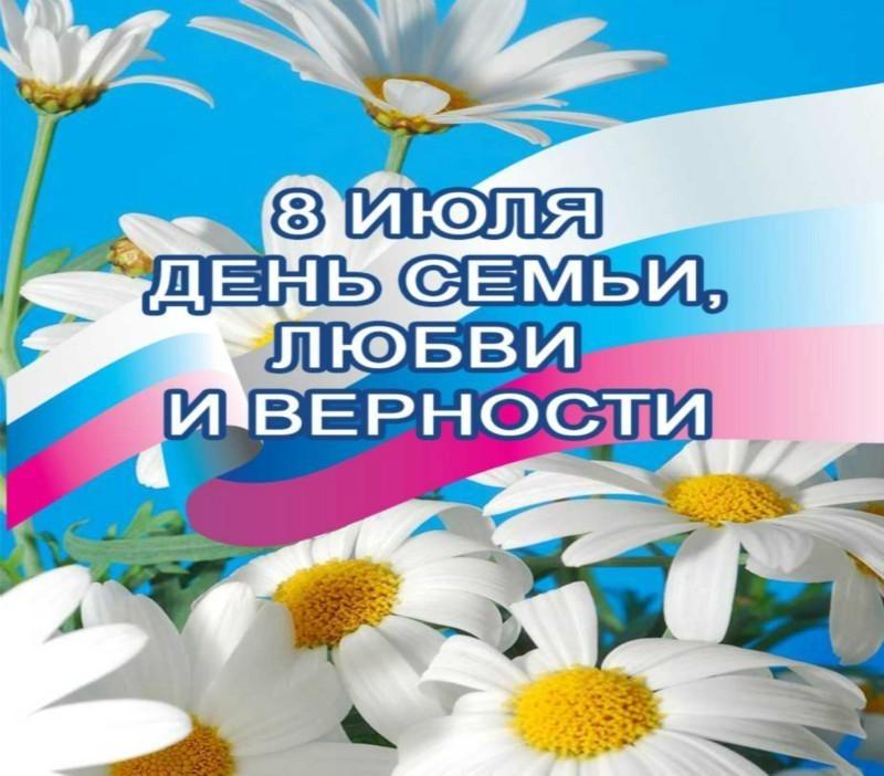 8 июля день семьи открытке, цветами